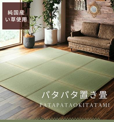 純国産い草使用 パタパタ置き畳