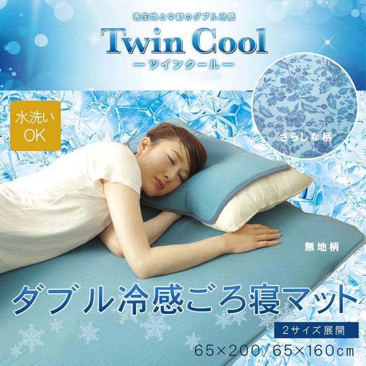 冷感ごろ寝マット「 ツインクール 」