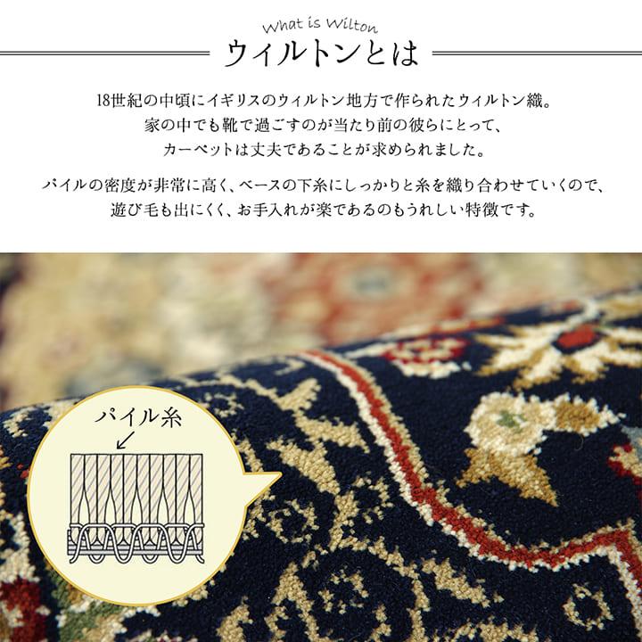 高級 ウィルトン織 玄関マット 120「 ベルミラ 」 サイズ:約70×120cmカラー ネイビー ワイン ドアマット エントランスマット 玄関 マット