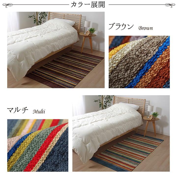 ラグ おしゃれ 180 「 カラフル 」 80×160cm ラグ 洗える アクセントマット おしゃれ デコマット 絨毯 マット リビング 室内