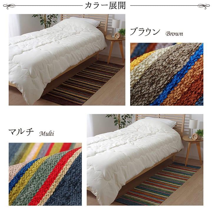 ラグ おしゃれ 160 「 カラフル 」 50×160cm ラグ 洗える アクセントマット おしゃれ デコマット 絨毯 マット リビング 室内