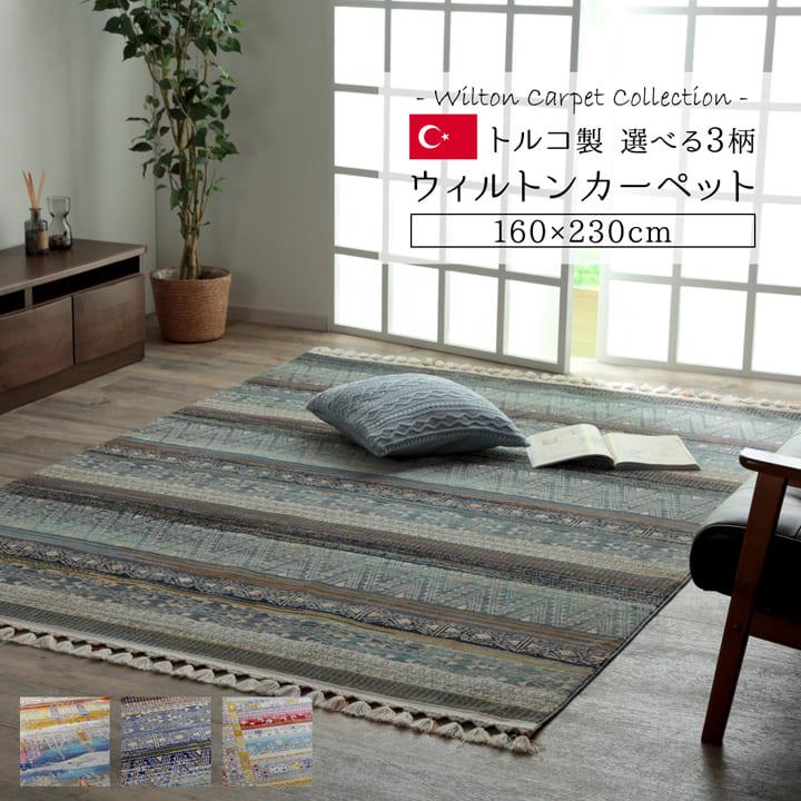 ウィルトンラグカーペット「レピア・ケール・ククル」 約160×230cm 約2.5畳