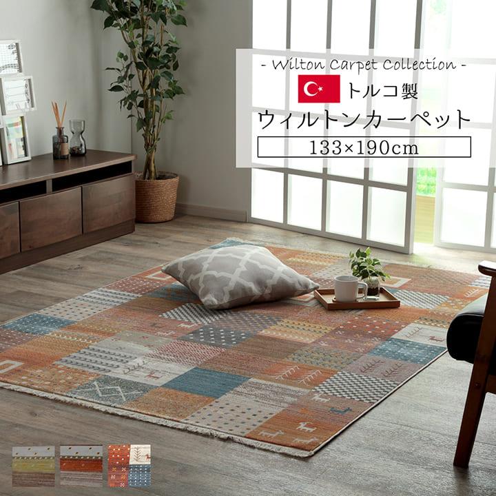 ウィルトンラグカーペット「アヌ・マナ」 約133×190cm 約1.5畳