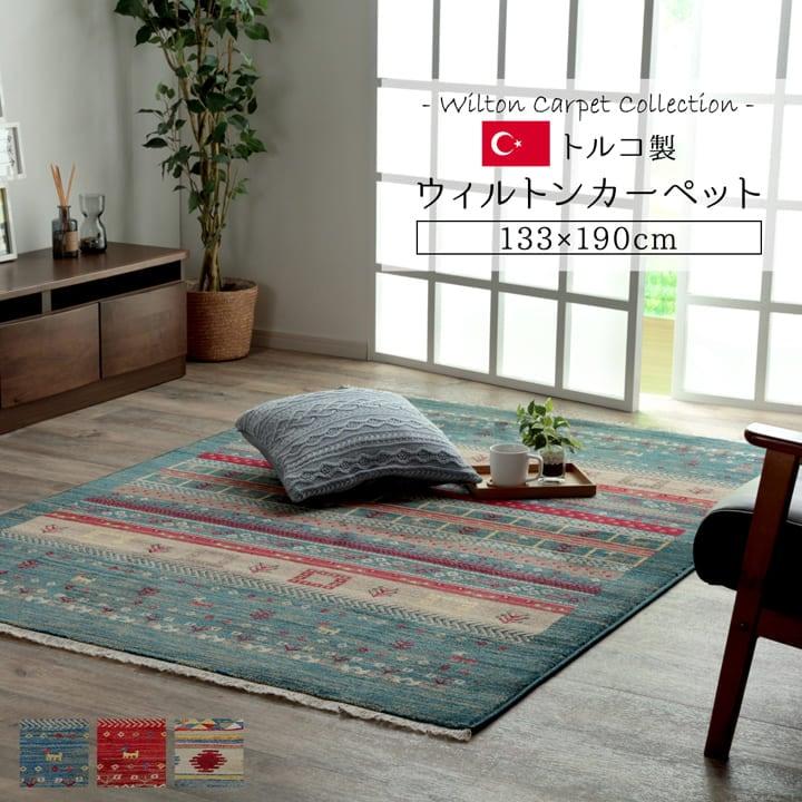 ウィルトンラグカーペット「レイン・ペンヌ」 約133×190cm 約1.5畳