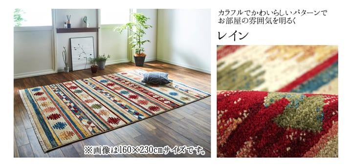 ウィルトンラグカーペット「レイン・ペンヌ」 約200×250cm 約3畳