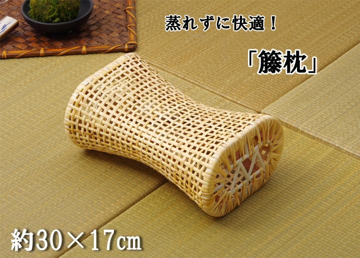 枕 まくら 籐枕 籐まくら ピロー 通気性抜群 蒸れない 『籐枕』 約30×17cm(#2503909)
