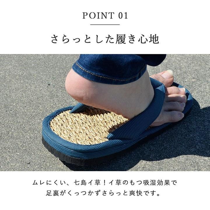 七島雪駄 / 草履