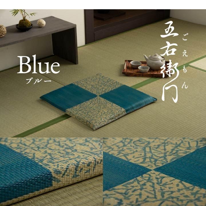 座布団 い草 座布団 日本製 「 五右衛門 」 約55×55cm カラー:ブルー、ブラウン 日本製 捺染返し い草 自然素材 ざぶとん ザブトン 夏 和座布団 来客用