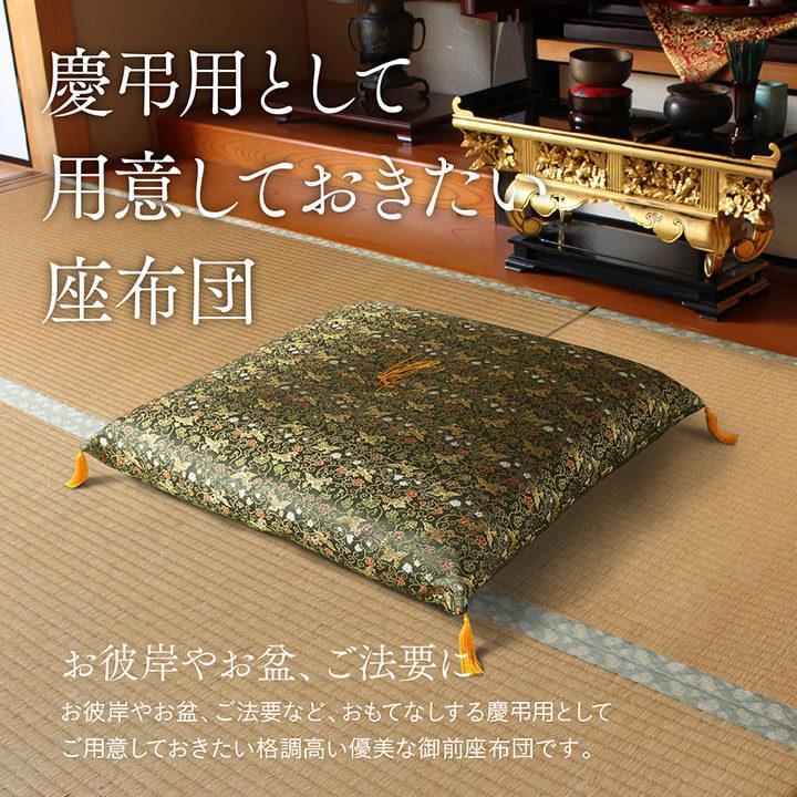 仏前座布団「 朱雀 」約65×65cm