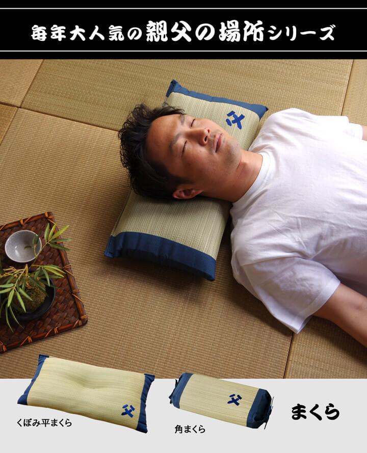【送料無料】 父の日ギフト 国産い草使用 高さが変わるい草枕 「 おとこの枕 角枕 」【IB-tm】 約30×15cm(#3633019) 親父の場所 い草枕 プレゼント おすすめ 父 快眠 お昼寝 い草 自然素材 い草まくら