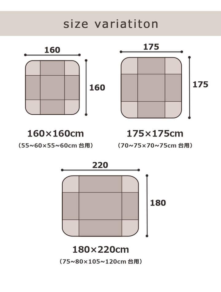 【送料無料】省スペースこたつ掛け布団 サンゴマイヤー「ミルキー」 サイズ(約):160×160cm 175×175cm 180×220cm