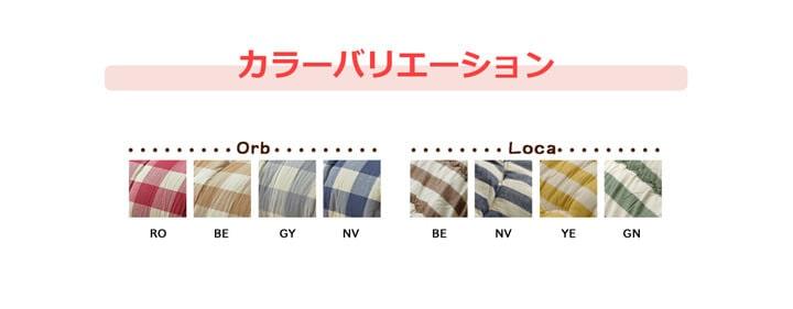 【送料無料】日本製インド綿 こたつ掛け布団「オーブ/ロカ」 サイズ:205×245cm