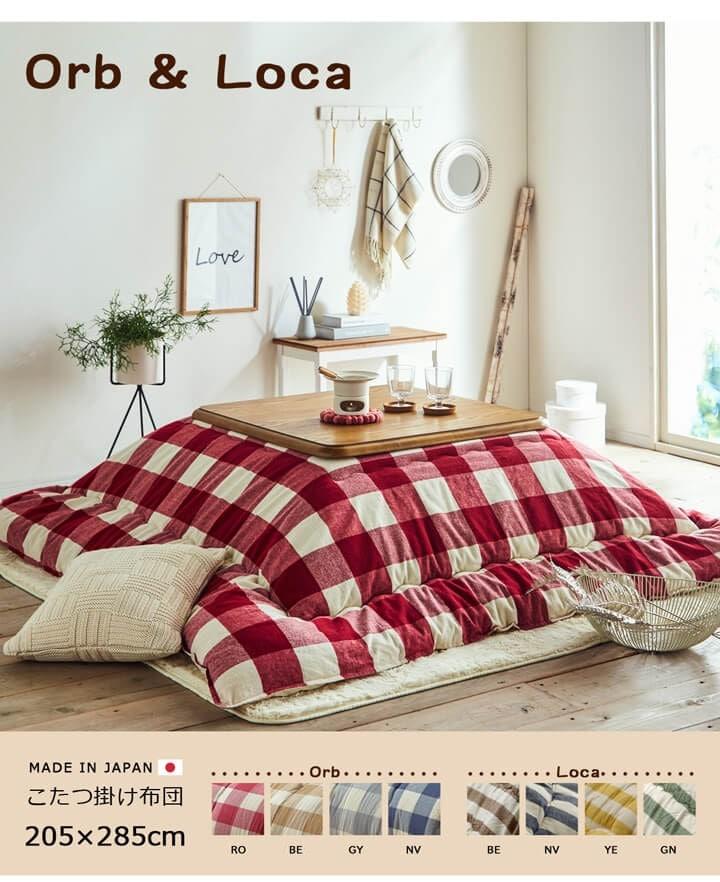 【送料無料】日本製インド綿 こたつ掛け布団「オーブ/ロカ」 サイズ:205×285cm
