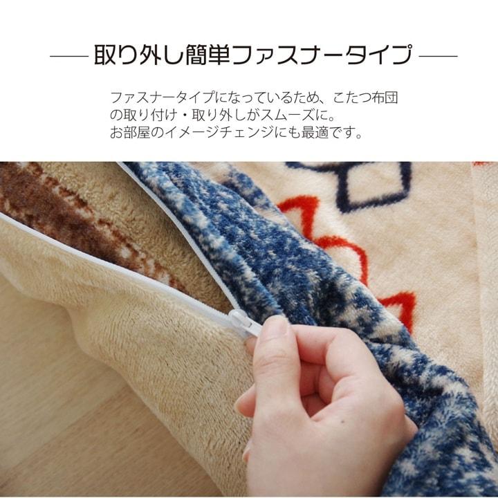 【送料無料】撥水 こたつ布団 カバー ビータ カバー 約195×195cm 約195×245cm