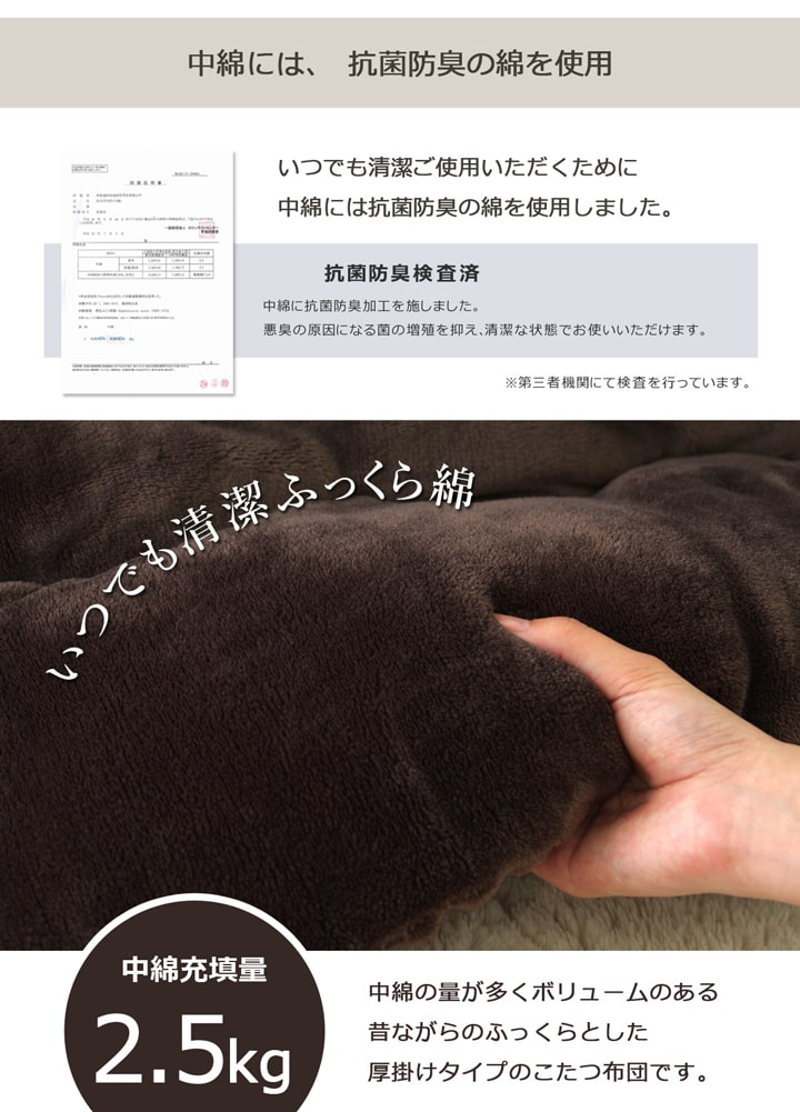 【送料無料】フラン厚掛けこたつ布団 約205×245cm 4色展開