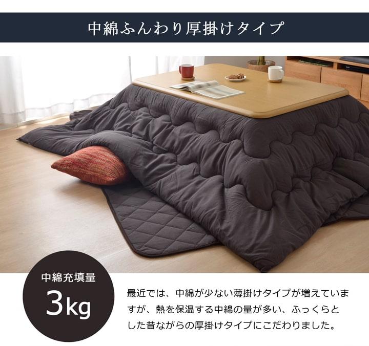 【送料無料】綿100% デニムこたつ布団 約205×285cm(対応こたつ台:80~90×135~150cm)