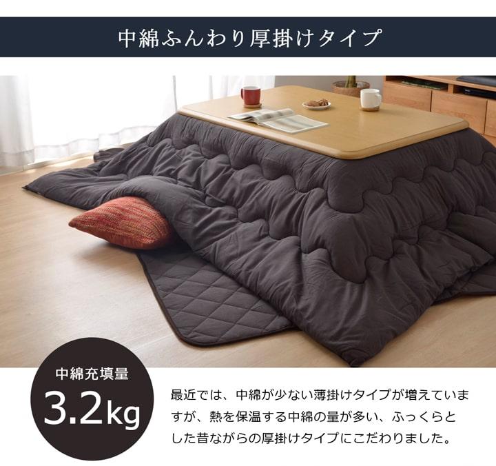 綿100% デニムこたつ布団 約205×315cm(対応こたつ台:80~90×180cm)