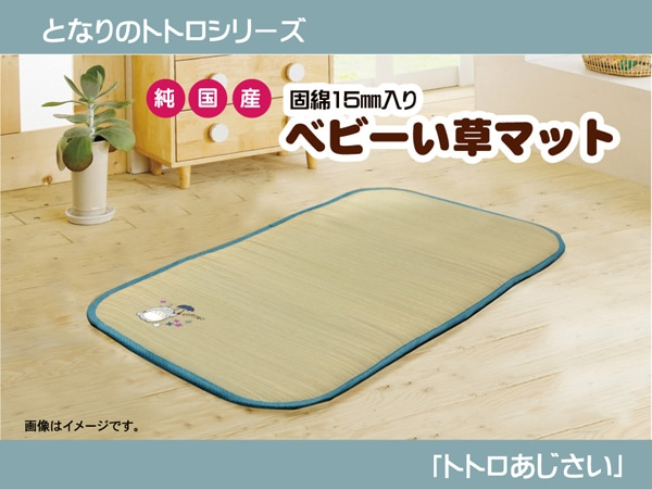 【寝具】 ベビーマット 純国産 となりのトトロ い草ラグ 『あじさい』 約70×120cm(#7516909)