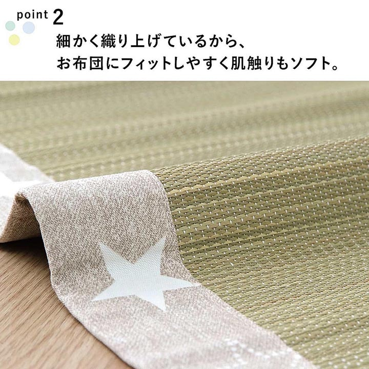 い草シーツ 日本製「 soi-ne 」サイズ:約88×180cm
