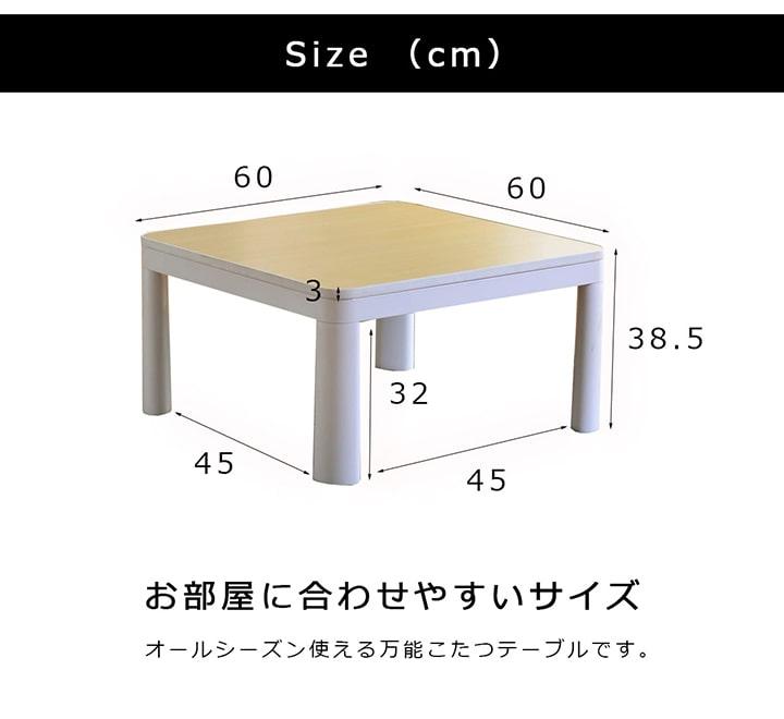フラン(省)こたつ掛敷台3点セット台:60cm×60cm