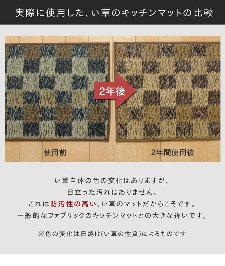 キッチンマット Dstyle 日本製 「 Fベルク 」 イケヒコ い草 キッチンマット カイハラデニム キッチンマット 43幅 120cm 180cm 240cm い草キッチンマット