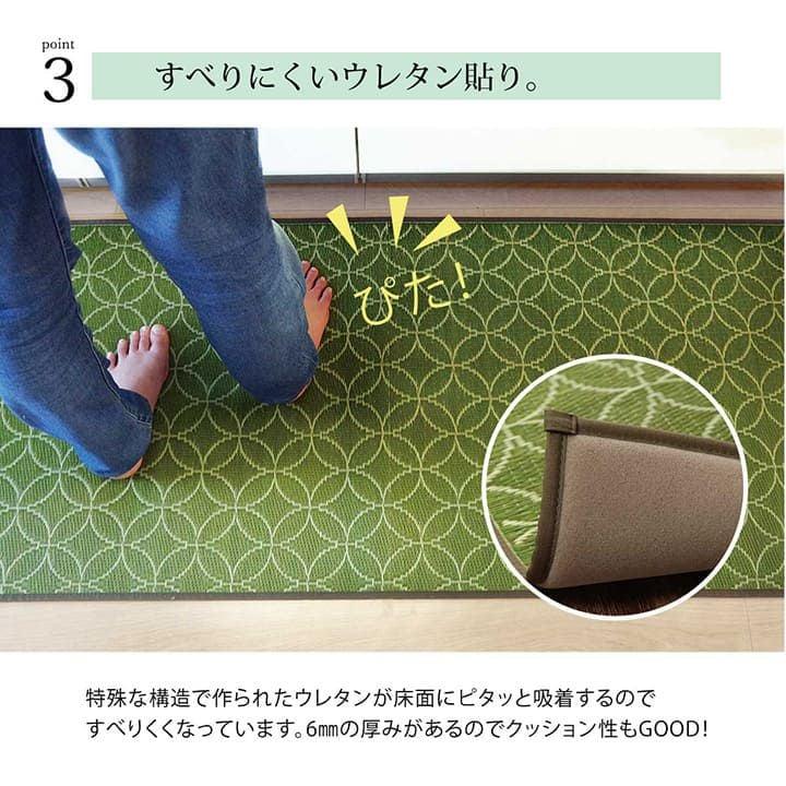 キッチンマット おしゃれ 日本製 約60×120cm 洗濯不要 防汚性 『和モダンい草キッチンマット』 抗菌防臭 滑りにくい 不満解消 汚れにくい 湿度調整 空気清浄 吸い込みにくい滑りにくい すべりにくい