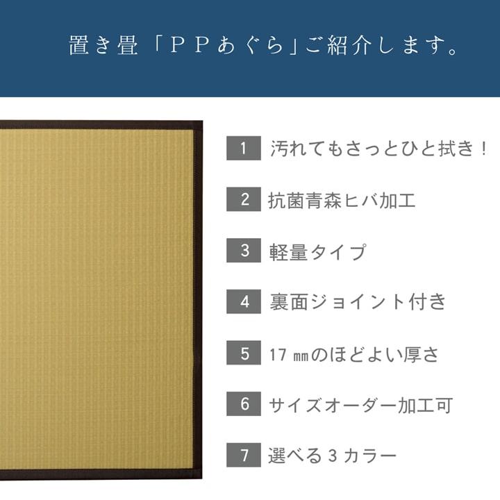 【送料無料】 置き畳 水拭きできる ユニット畳 82×82cm 「 あぐら(PP)  」 単品&セット 国産 日本製 汚れにくい 水に強い ポリプロピレン 軽量 半畳 正方形 畳 和モダン