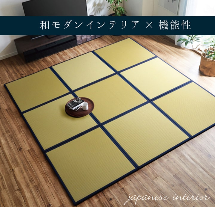 送料無料 置き畳 水拭きできる ユニット畳 フローリング畳 82×164cm 「 あぐら(PP) 」 単品&セット 国産 日本製 置き畳 汚れにくい 水に強い ポリプロピレン 軽量 長方形