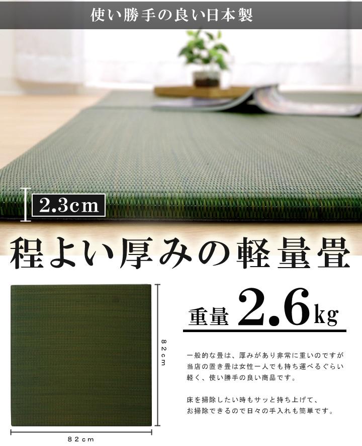 「日本の色畳」