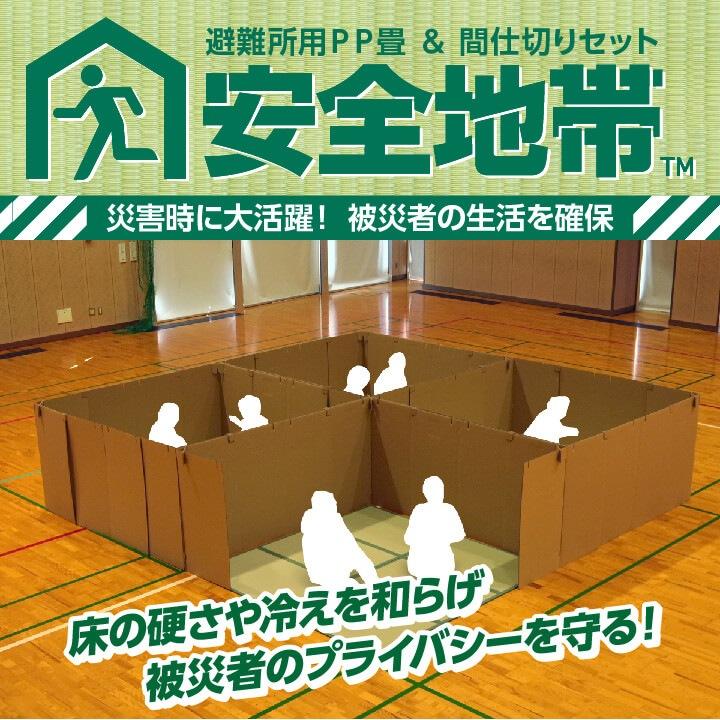防災グッズ 災害対策 置き畳 ユニット畳 間仕切り 「 安全地帯 」