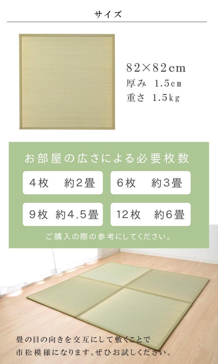 カーペット   置き畳   フローリング畳 国産 半畳 ユニット畳 「輝」 約82×82cm(#8605490)