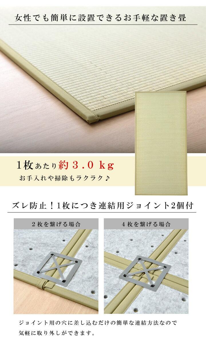 カーペット | 置き畳 | フローリング畳 国産 ユニット畳 「輝」 約82×164cm(#8605509)