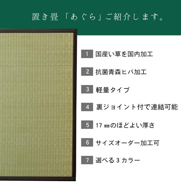 70×70cm 「 あぐら 」 単品&セット