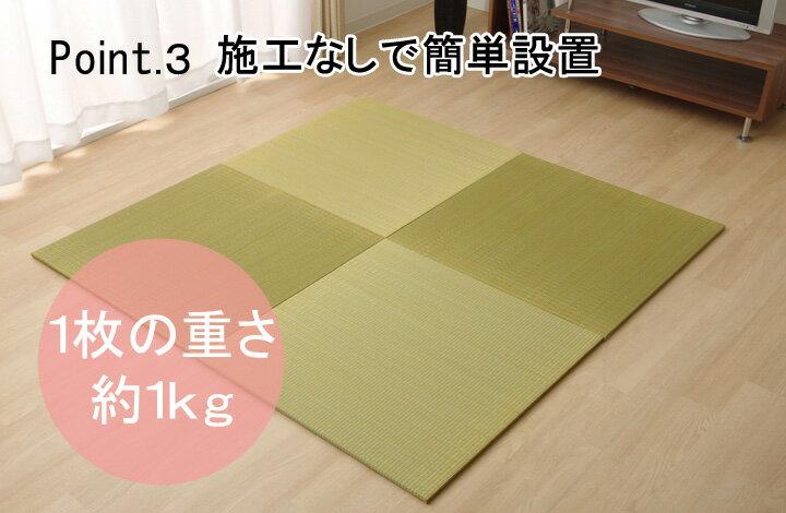 『 めちゃかる色畳 』