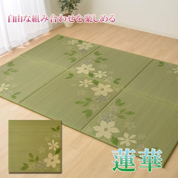 置き畳 リーフ柄 正方形『 蓮華 』(#8909509) 約82×82cmユニット畳 畳 たたみ