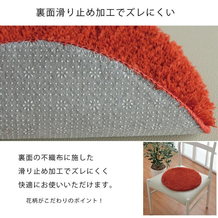 チェアパッド シート シャギー 円形  『スレッド』 約35cm丸 選べる6色