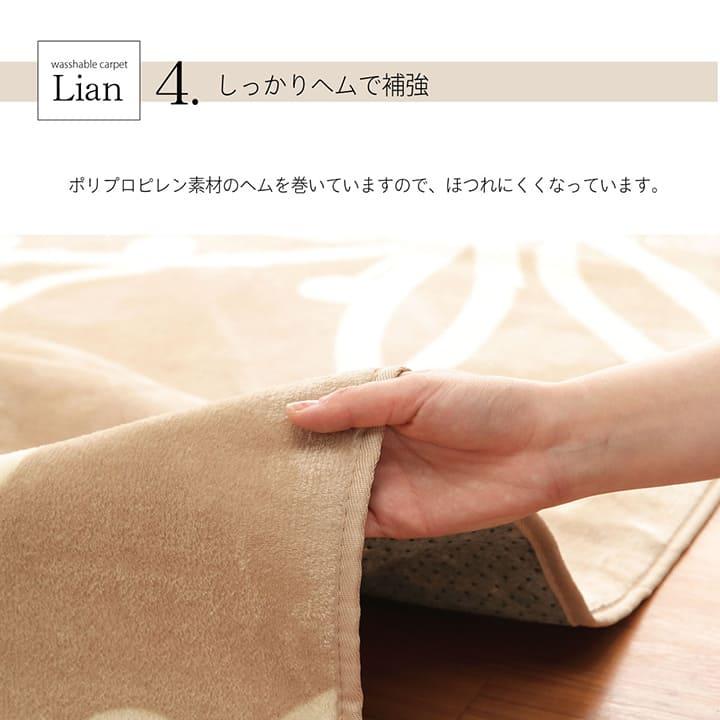 ラグ 洗える カーペット 3畳 ラグマット おしゃれ 「 WSリアン 」 約200×250cm 【IT-tm】ホットカーペットカバー 3畳用 リーフ柄 シンプル フランネル 長方形 床暖房対応