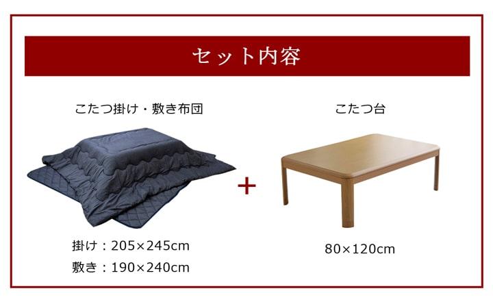 【送料無料】選べる先染めこたつ掛敷布団+こたつ台3点セット 布団サイズ:205×245cm 台サイズ:80×120cm