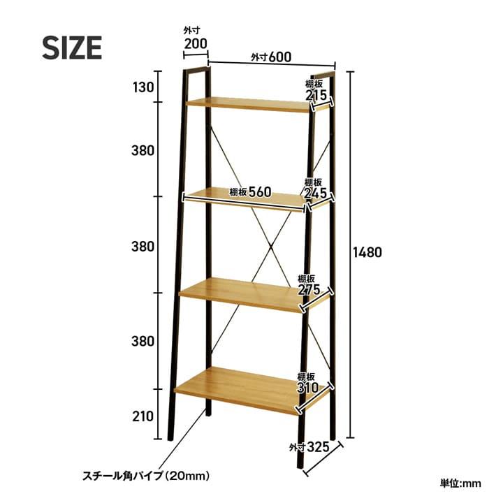 ラック 棚 シェルフ 収納 棚 本棚 洋服棚 収納棚 インテリア 「コネリー」 4段シェルフ ビンテージ おしゃれ オープンラック