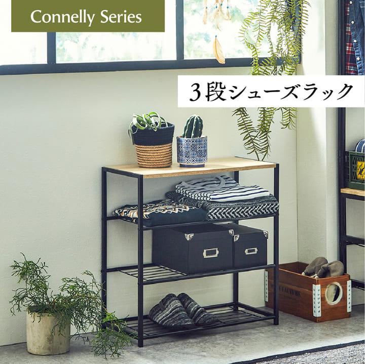 ラック 棚 シェルフ 収納 棚 靴箱 洋服棚 収納棚 インテリア 「コネリー」 3段ラック ビンテージ おしゃれ オープンラック