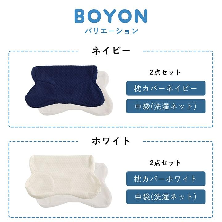【送料無料】BOYON ボヨン 枕カバー+洗濯ネット2点セット 30×54×7-10cm
