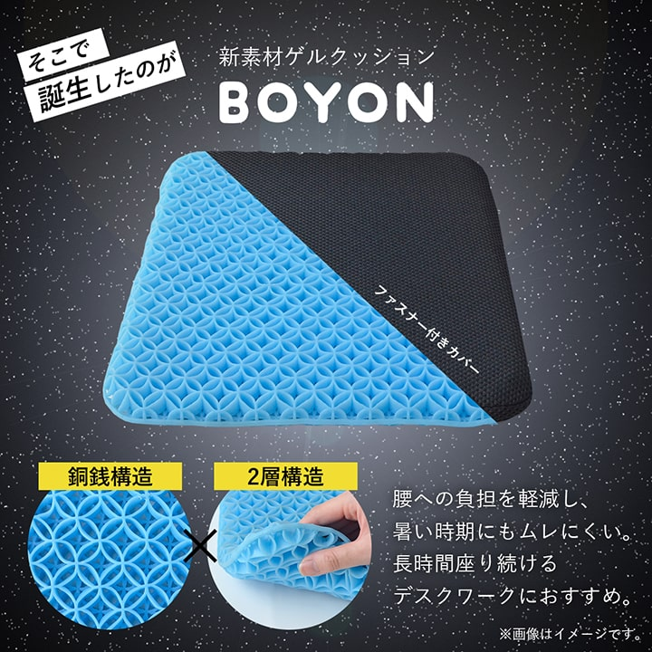 【送料無料】BOYON ボヨン シートクッション 36×40×3cm ブラック