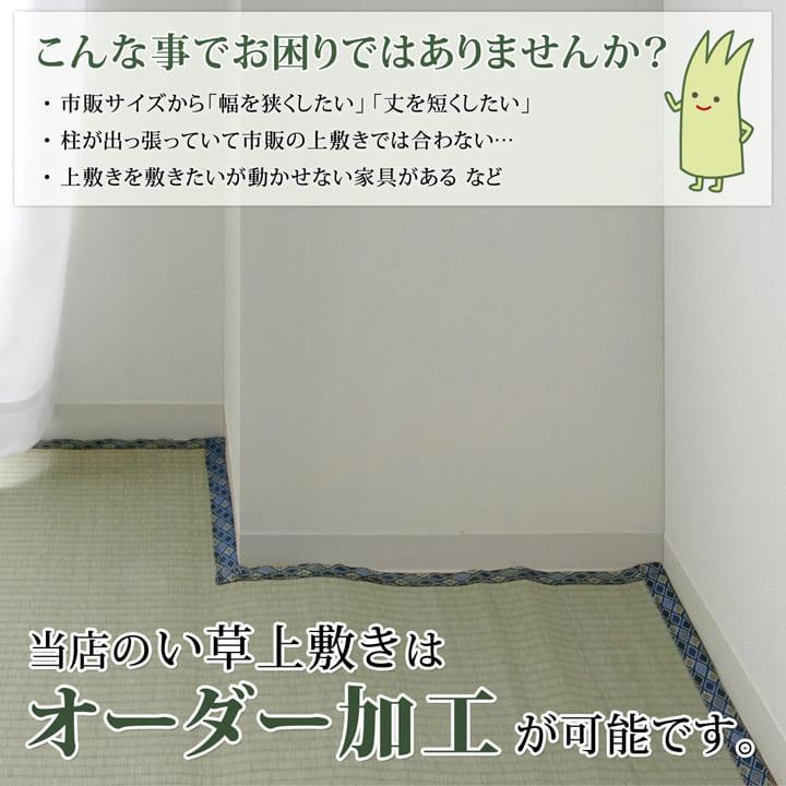サイズ加工 「上敷き・花ござ・い草カーペットサイズ加工」