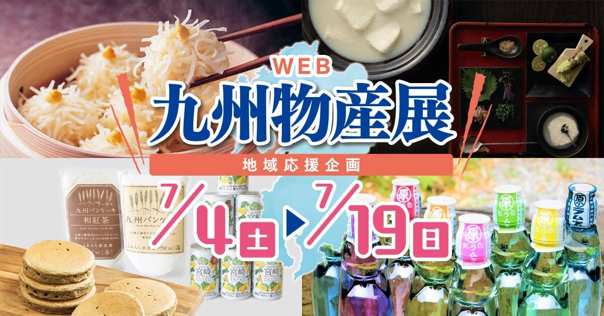 WEB九州物産展 地域応援企画 7月4日土曜〜7月19日日曜