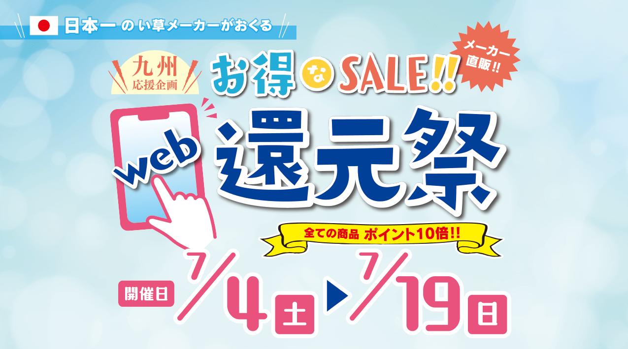 九州応援企画 お得なSALE!! web還元祭 全ての商品ポイント10倍!!