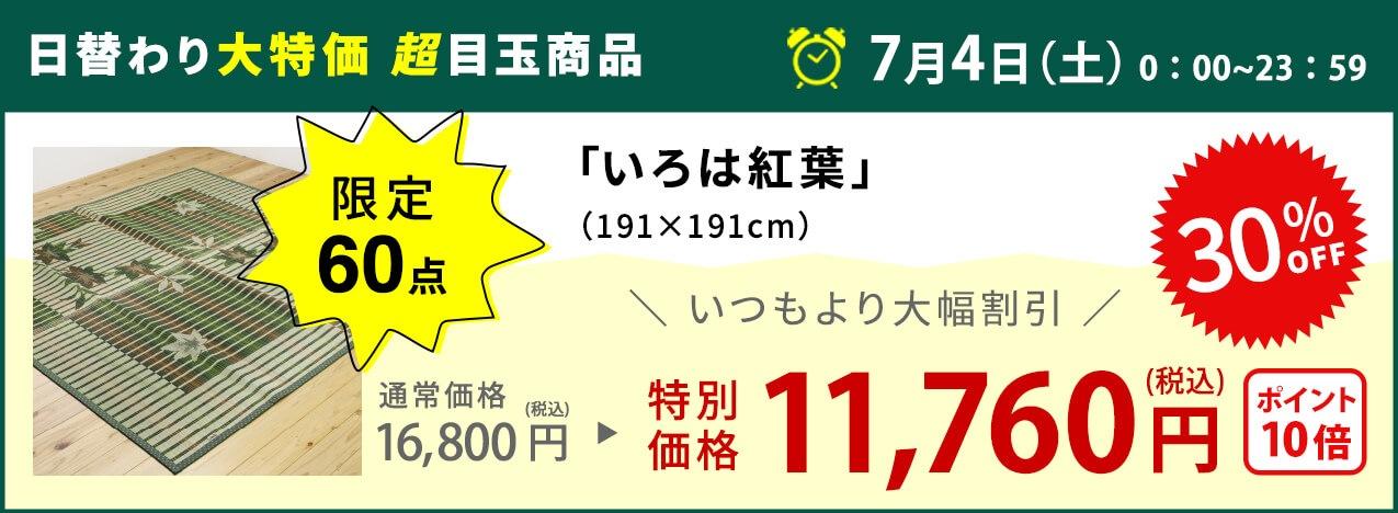 日替わり大特価 超目玉商品 いろは紅葉 限定60点 特別価格11,760円(税込) 30%OFF