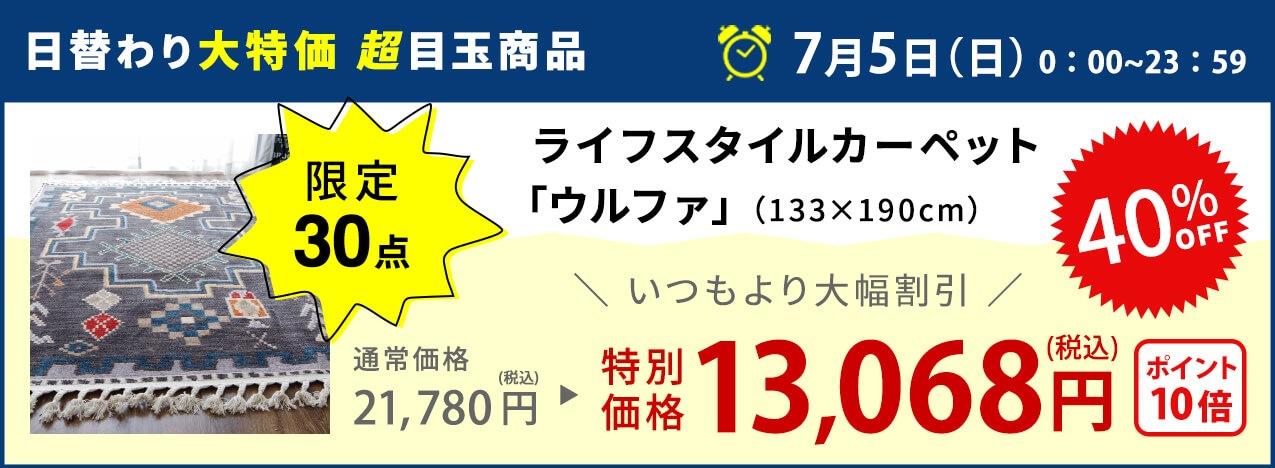日替わり大特価 超目玉商品 ライフスタイルカーペット「ウルファ」 限定30点 特別価格13,068円(税込) 40%OFF