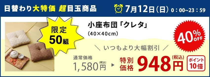 日替わり大特価 超目玉商品 小座布団「クレタ」 限定50組 特別価格948円(税込) 40%OFF