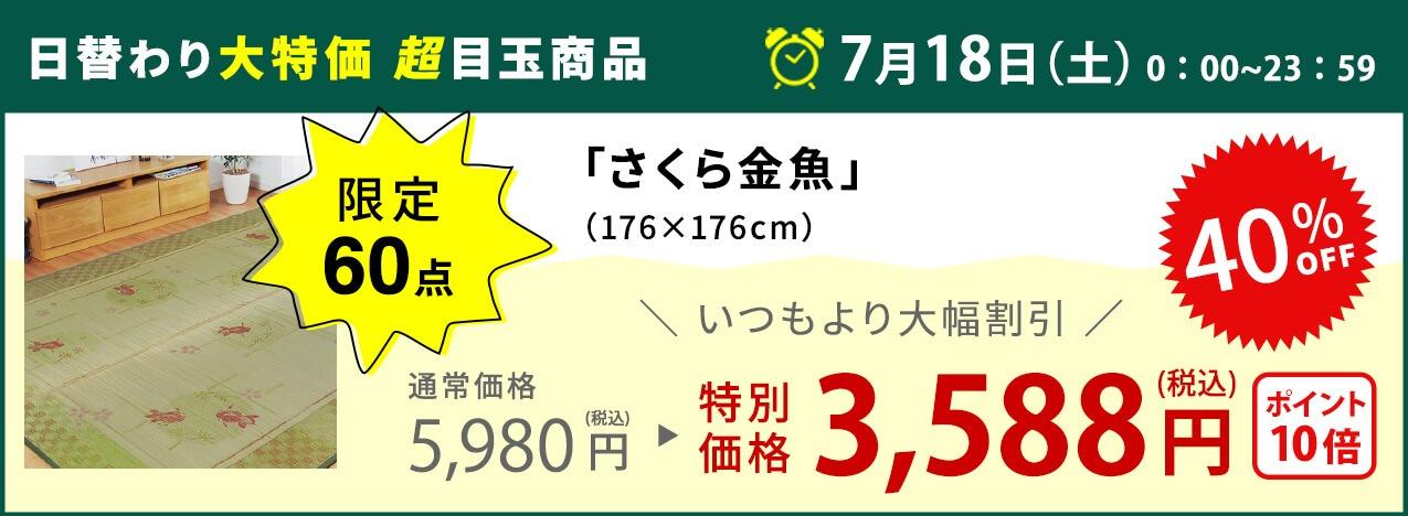 日替わり大特価 超目玉商品 さくら金魚 限定60点 特別価格3,588円(税込) 40%OFF
