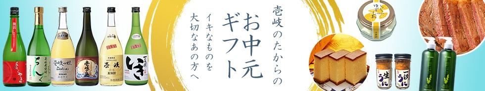 父の日特集 壱岐のギフトセット お中元 御歳暮 ご贈答 母の日 父の日 内祝 誕生日 などにおすすめです